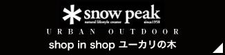 shop in shop ユーカリの木