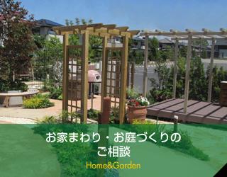 お家まわり・お庭づくりのご相談