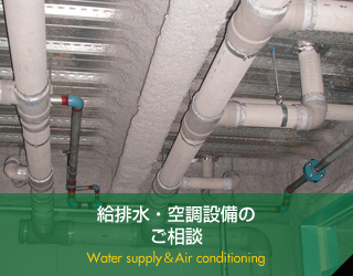 給排水・空調設備のご相談